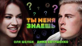 «Я знаю, ты читал мои переписки!» Евтушенко и Шелби выясняют отношения | Ты меня знаешь?