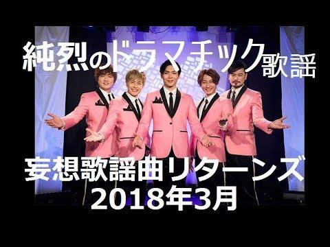 純烈のドラマチック歌謡2018年3月妄想歌謡曲リターンズ