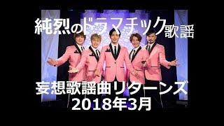 純烈のドラマチック歌謡2018年3月『妄想歌謡曲リターンズ!』 ムード歌...