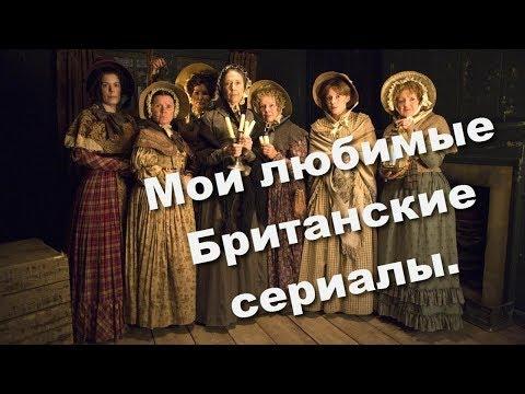 Сериалы ббс по английской классике
