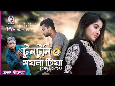 Tuntuni O Moyna Tia | Chotto Cinema | Bappy | Ontora | Bangla Short Film 2018 thumbnail