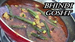 Bhindi Gosht | Recipe | How to Make Mutton with Bhindi |