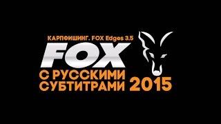 Карпфишинг. FOX Edges 3.5 часа рыболовных приключений с русскими субтитрами!(, 2015-09-29T15:04:54.000Z)