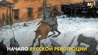 Как Николай Второй стал Кровавым? (9 января 1905 года)