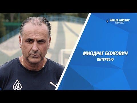 Миодраг Божович - о новичках «Крыльев», Сергее Корниленко и молодых игроках
