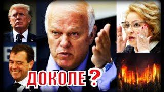 Депутат устроил разнос правительству по ситуации лесного хозяйства в России!