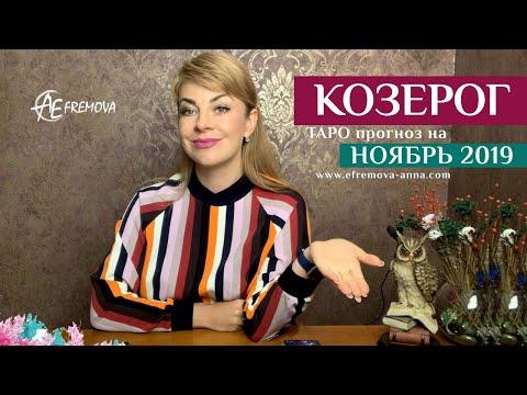 КОЗЕРОГ - ТАРО прогноз на НОЯБРЬ 2019 года/CAPRICORN Tarot forecast for NOVEMBER 2019