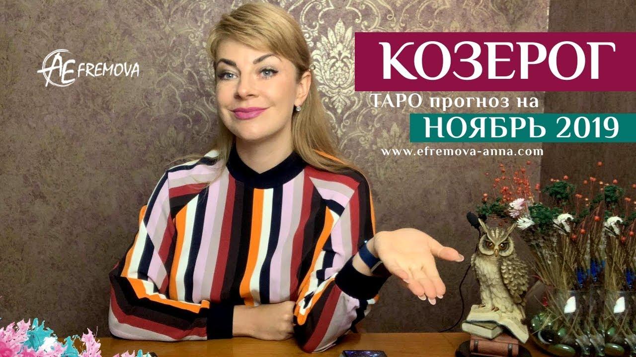 КОЗЕРОГ — ТАРО прогноз на НОЯБРЬ 2019 года/CAPRICORN Tarot forecast for NOVEMBER 2019