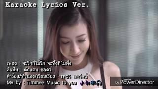 จะรักก็ไม่รัก จะทิ้งก็ไม่ทิ้ง ( Karaoke Lyrics Ver. OFFICAL MV ) ตั๊กแตน ชลดาเพลงใหม่