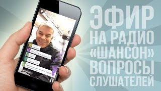 Олег Газманов отвечает на вопросы слушателей в эфире радио