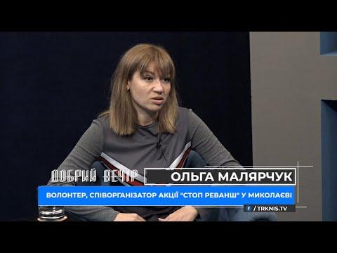 ТРК НІС-ТВ: Добрий вечір 22.05.20 Малярчук