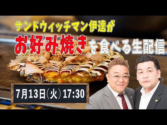 サンドウィッチマン伊達がお好み焼きを作って、富澤と食べる生配信