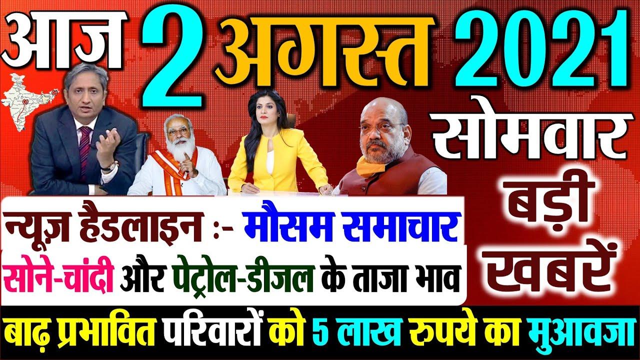 Today Breaking News ! आज  02 अगस्त के मुख्य समाचार बड़ी खबरें, सूर्यग्रहण PM Modi,Bank, SBI,CAB