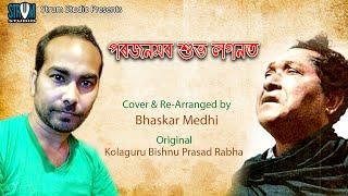 POROJONOMOR XUBHO LOGONOT COVERED BY BHASKAR MEDHI 2017