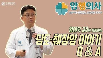 황대욱 교수의 담도·췌장암 Q&A
