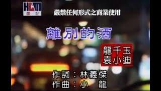 龍千玉-離別的酒(練唱版)