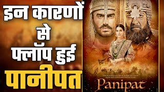 Reasons why Panipat flopped