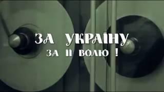 Фотолітопис «За Україну, за її волю, за честь і волю, за народ!»