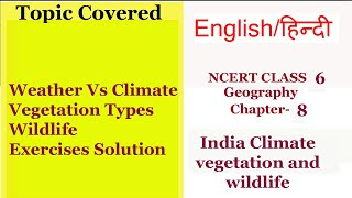 NCERT Class 6 Geography | Chapter 8| India: Climate Vegetation and wildlife | Summary  and exercises