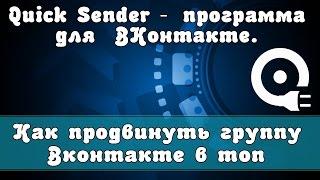 видео SEO для групп с социальной сети вконтакте