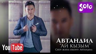 Автандил - Ай кызым / Жаны 2019