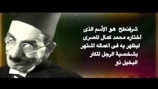 شرفنطح المصرى بدايته ونهايته وما بينهما من أبداع  ١٨٨٦-١٩٦٦ سينماتيك مصرى
