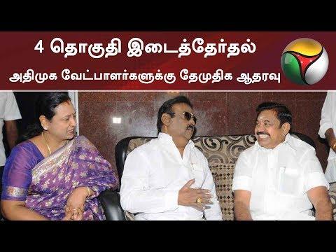 4 தொகுதி இடைத்தேர்தல்: அதிமுக வேட்பாளர்களுக்கு தேமுதிக ஆதரவு #ADMK #DMK