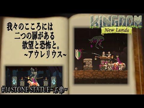 【Kingdom: New Lands】STONE STATUE~石像~【#14】