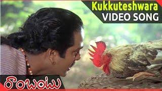 Rambantu Movie || Kukkuteshwara Kunuku Video Songs || Rajendraprasad, Easwari Rao