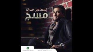 Ismaeel Mubarak … Habibi   اسماعيل مبارك  … حبيبي   10Youtube com