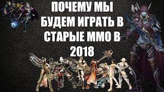 Почему мы в 2018-ом будем играть в старые ММОРПГ (WoW, L2, PW, AION)