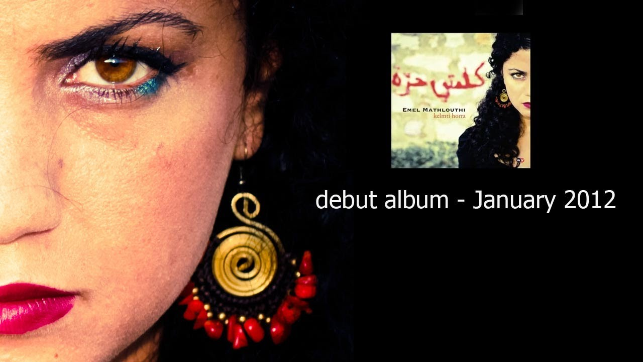amel mathlouthi kelmti horra mp3