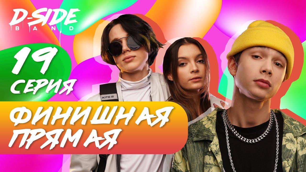 Финишная прямая  / СЕРИАЛИТИ DSIDE BAND / Мечты в реальность / 19 серия