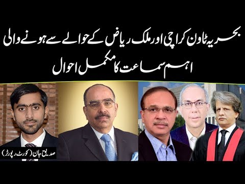 Case of Bahria Town Karachi And Malik Riaz in Supreme Court | Details by Siddique Jan