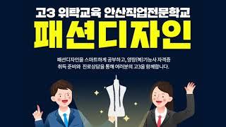 고3위탁교육_패션디자인안산직업전문학교