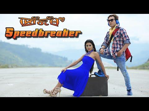 "Thamoi Nanthure - Official Movie ""Keidoure SPEEDBREAKER"" Songs Release 2017"