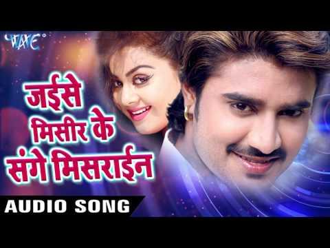 जइसे मिसीर के संघे मिसराइन - Jaise Misir Ke Sange Mishrain - Rangeela - Chintu - Bhojpuri Hot Songs