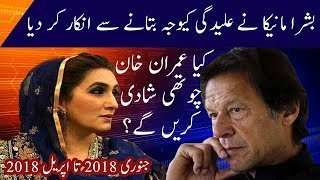 Imran khan And Bushra Manika Separation News | پھر سے علیدگی