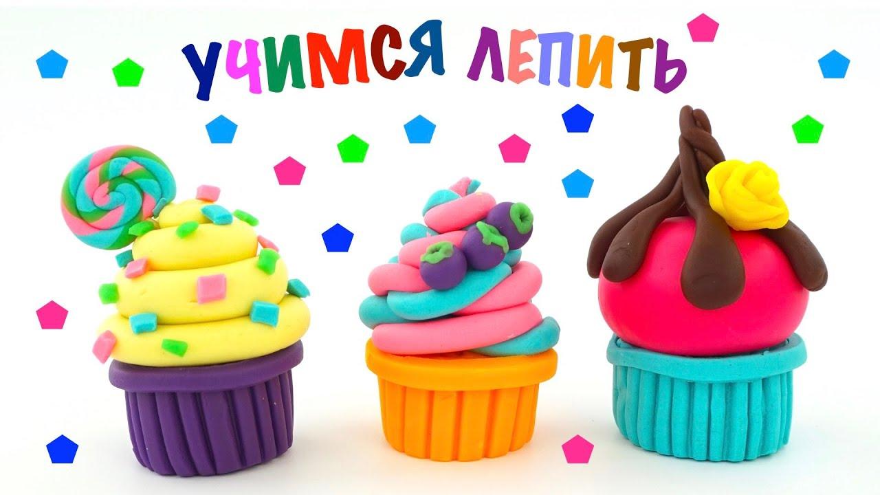 Лепим из пластилина кексы  Уроки лепки для детей