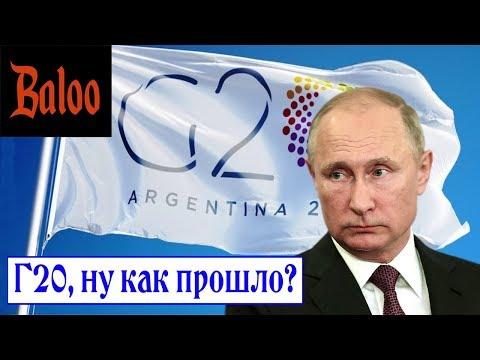 Путин на G20 (лучшие моменты)