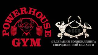 Урок 2. Осанка - Powerhouse Gym