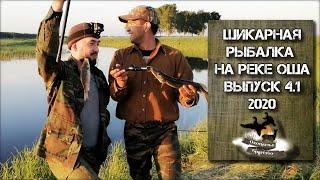 Шикарная рыбалка на реке ОША СУПЕР КЛЁВ на поплавок МЕГА ВЫПУСК 4 1