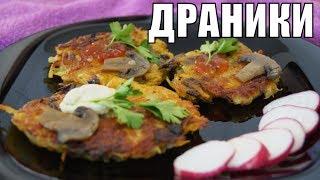 Драники без добавления яиц - постные! Вкуснейший рецепт приготовления блюда!