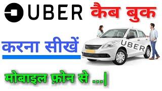 how to book uber cab in hindi | उबर कैब बुक करने का सही तरीका || uber cab kaise book kare