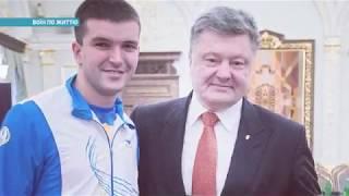 «Гордость Украины»  воин по жизни | Ранок з Україною