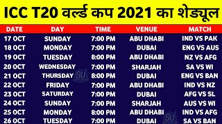 ICC T20 World Cup 2021 Schedule & Time Table   T20 World Cup 2021 Full Schedule