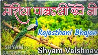 मोरिया पांखडली देवे नी || New Bhajan 2021 || Moriya Pankhdali Dede || Shyam Vaishnav