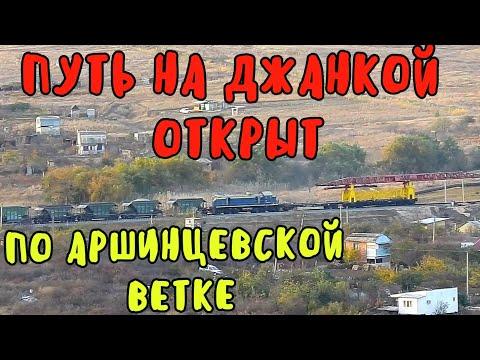 Крымский мост(05.11.2019)Путь на