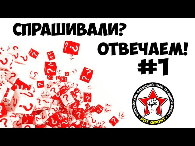 Арест Навального. Что делается для агитации. Марксистская литература | Спрашивали? Отвечаем!