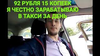 [Pay Day #3] Сколько зарабатывает таксист на Advance RP?